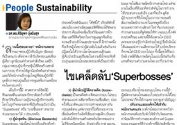 Column_People Sustainability: ไขเคล็ดลับ'Superbosses'