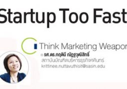Think Marketing Weapon: Startup Too Fast!