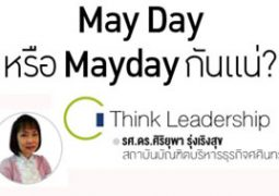 Think Leadership: May Day หรือ Mayday กันแน่?