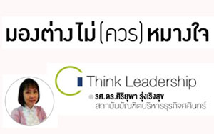 Think Leadership: มองต่าง ไม่ (ควร) หมางใจ